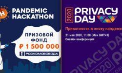 РосКомСвобода приглашает на Privacy Day и Pandemic Hackathon