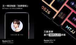 Xiaomi официально подтвердила некоторые особенности Redmi 10X