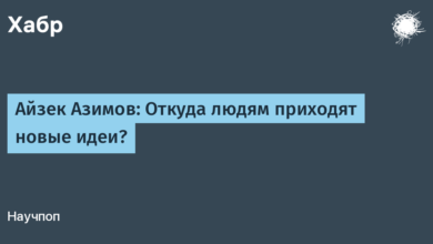 Фото [Перевод] Айзек Азимов: Откуда людям приходят новые идеи?