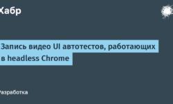 Запись видео UI автотестов, работающих в headless Chrome
