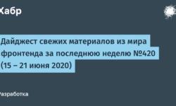 Дайджест свежих материалов из мира фронтенда за последнюю неделю №420 (15 — 21 июня 2020)