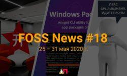 FOSS News №18 – обзор новостей свободного и открытого ПО за 25-31 мая 2020 года