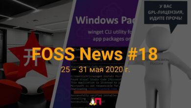 Фото FOSS News №18 – обзор новостей свободного и открытого ПО за 25-31 мая 2020 года