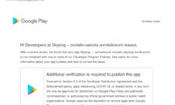 История одной блокировки и разблокировки в Google Play