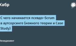 [Из песочницы] C чего начинается псевдо-Scrum в аутсорсинге (немного теории и Case Study)