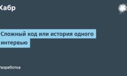[Из песочницы] Cложный код или история одного интервью
