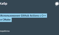 [Из песочницы] Использование GitHub Actions с C++ и CMake