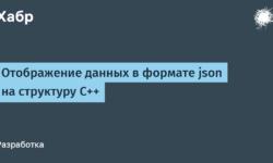 [Из песочницы] Отображение данных в формате json на структуру C++