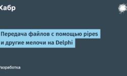 [Из песочницы] Передача файлов с помощью pipes и другие мелочи на Delphi