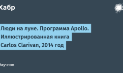 Люди на луне. Программа Apollo. Иллюстрированная книга Carlos Clarivan, 2014 год