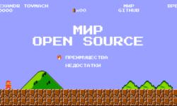 Мир Open Source: преимущества и недостатки