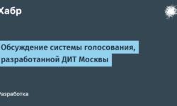 Обсуждение системы голосования, разработанной ДИТ Москвы