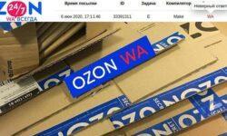 Ozon go school: Как не нужно проводить отбор