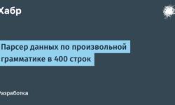 Парсер данных по произвольной грамматике в 400 строк