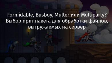 Фото [Перевод] Formidable, Busboy, Multer или Multiparty? Выбор npm-пакета для обработки файлов, выгружаемых на сервер