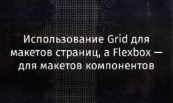 [Перевод] Использование Grid для макетов страниц, а Flexbox — для макетов компонентов