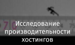 [Перевод] Исследование производительности хостингов статических сайтов