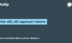 [Перевод] Как x86_x64 адресует память
