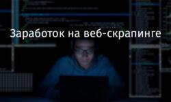 [Перевод] Как заработать на веб-скрапинге
