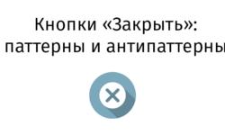 [Перевод] Кнопки «Закрыть»: паттерны и антипаттерны