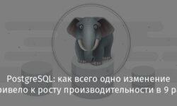 [Перевод] PostgreSQL: как всего одно изменение привело к росту производительности в 9 раз