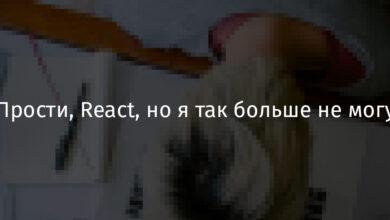 Фото [Перевод] Прости, React, но я так больше не могу