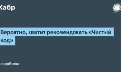 [Перевод] Вероятно, хватит рекомендовать «Чистый код»