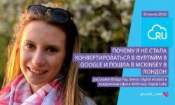 Почему я не стала конвертироваться в фултайм в Google и пошла в Mckinsey в Лондон