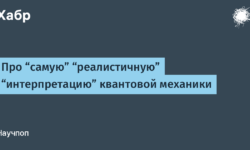 """Про """"самую"""" """"реалистичную"""" """"интерпретацию"""" квантовой механики"""