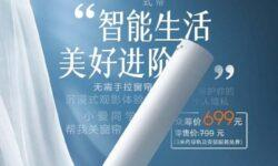 Xiaomi запускает краудфандинг на смарт-шторы Mi Smart Curtain