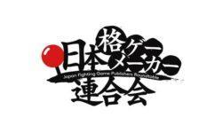 Авторы Tekken 7, Soulcalibur VI и других японских файтингов обсудят будущее жанра в эту субботу