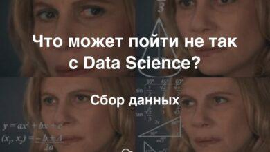 Фото Что может пойти не так с Data Science? Сбор данных