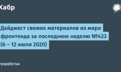 Дайджест свежих материалов из мира фронтенда за последнюю неделю №423 (6 — 12 июля 2020)