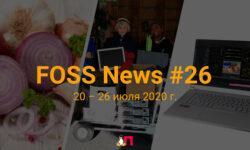 FOSS News №26 – обзор новостей свободного и открытого ПО за 20–26 июля 2020 года