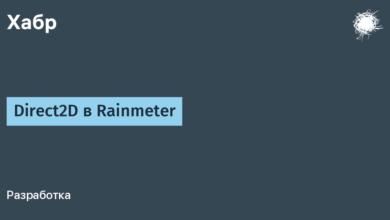 Фото [Из песочницы] Direct2D в Rainmeter