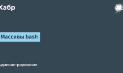 [Из песочницы] Массивы bash