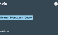[Из песочницы] Плагин Events для jQuery
