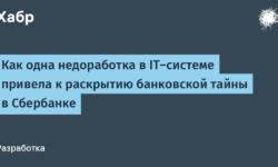 Как одна недоработка в IT-системе привела к раскрытию банковской тайны в Сбербанке