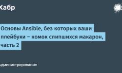 Основы Ansible, без которых ваши плейбуки — комок слипшихся макарон, часть 2