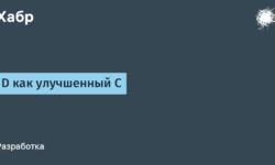 [Перевод] D как улучшенный C