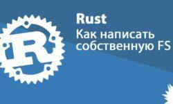 [Перевод] Как написать собственную файловую систему на языке Rust