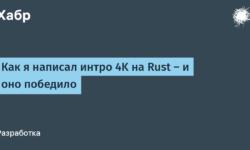 [Перевод] Как я написал интро 4K на Rust— и оно победило