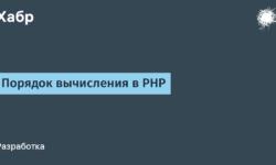 [Перевод] Порядок вычисления в PHP