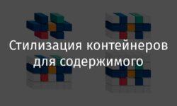 [Перевод] Стилизация контейнеров для содержимого веб-страниц