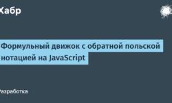 [recovery mode] Формульный движок с обратной польской нотацией на JavaScript