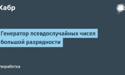 [recovery mode] Генератор псевдослучайных чисел большой разрядности