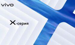 Российская премьера флагманской серии Vivo X50 состоится 16 июля