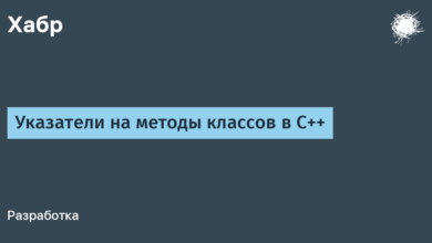 Фото Указатели на методы классов в C++