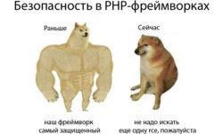 Уязвимости PHP-фреймворков