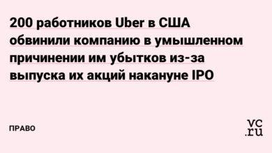 Фото 200работников Uber в США обвинили компанию в умышленном причинении им убытковиз-за выпуска их акций накануне IPO